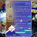 مرکز_نوآوری_گردشگری_یزد
